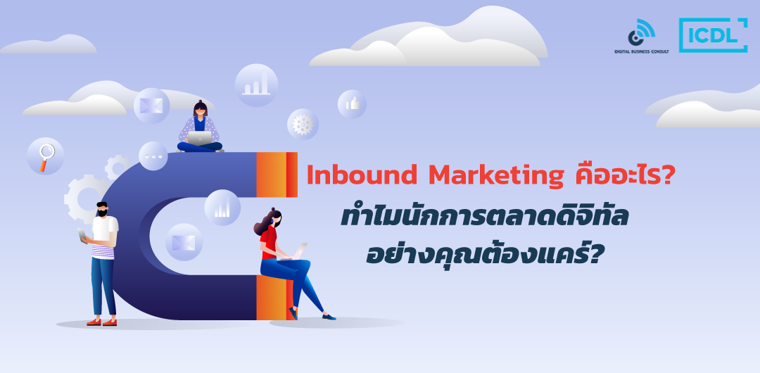 Inbound Marketing 01