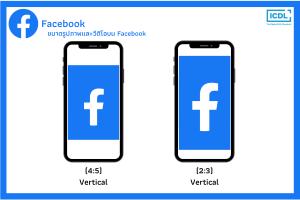 Update รูปแบบการโฆษณาบน Facebook 2