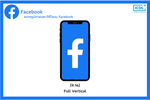 Update รูปแบบการโฆษณาบน Facebook 3