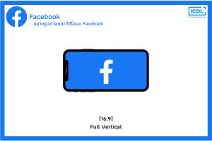 Update รูปแบบการโฆษณาบน Facebook 4