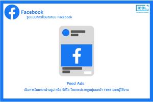 Update รูปแบบการโฆษณาบน Facebook 5